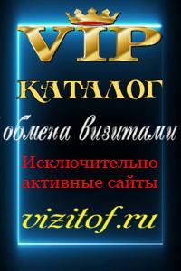 vip-каталог сервисов обмена визитами